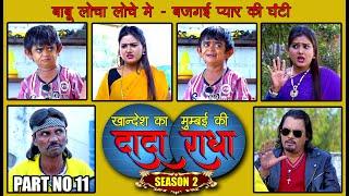 Khandesh ka DADA...Season 2 Part No 11  Chottu Comedy Khandeshi Comedy 2020