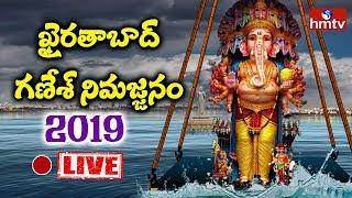 Khairatabad Ganesh Immersion 2019 Live | Khairatabad Ganesh Nimajjanam 2019 Live | hmtv Telugu News