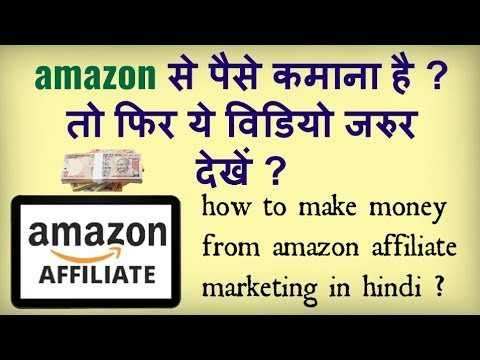 how to Make Money With Amazon Affiliate Program in hindi ?