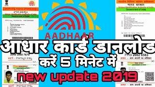 Download #dinoj Ravi #how to #download aadhar card आधारकार्ड कैसे डाउलोड करे 5 minet Video