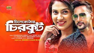 Bangla HD Natok 2019 | Chilekothar Chircut | চিলেকোঠার চিরকুট | ft Shajal , Mehazabien Chowdhury