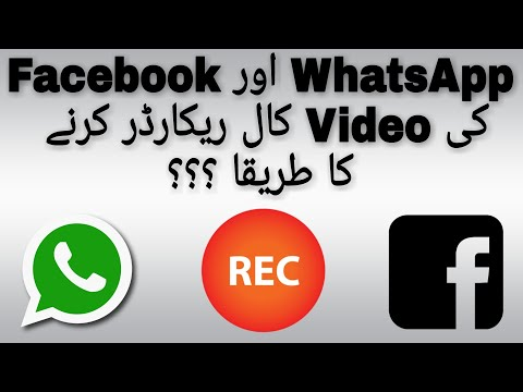Record Video calls on Skype, IMO, Facebook, Whatsapp, Line, Tango Without Root