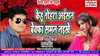 Golu Raja के सबसे बड़ा हिट दर्द भरा गाना DJ Mix  में - केहु तोहरा अईसन बेवफा सनम नइखे - Ankaja Films