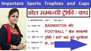 GK Tricks : Important Sports trophies & Cup खेल सम्बन्धी ट्रॉफी / कप याद करे चुटकियो में