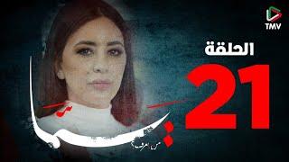 المسلسل يما : الحلقة 21   /   La série Yemma: épisode 21