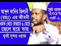 New Waz 2017 Part 2 About Abdul Kader Jilani RA By Maulana Tofazzol Hossain React
