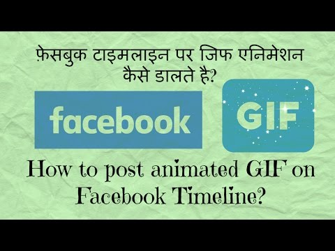 How to post animated GIF on Facebook Timeline? in Hindi