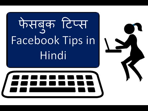 Facebook Tips in Hindi? How to Unlike in One Click? Internet in Hindi