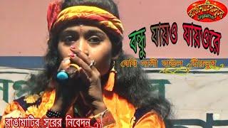 ও বন্ধু যাইও রে !! বেবী দাসী বাউল!! O Bondhu Jaio Re !! Beby Dasi Baul !! রাঙামাটির সুরে !!