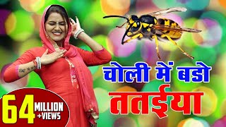 चोली में बड़ो ततैया !! Shivani New Mast Dance Video 2018 !! Haryanvi Song 2018 !! Shivani Ka Thumka
