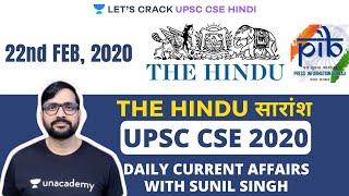 22nd Feb - Daily Current Affairs | The Hindu Summary & PIB - CSE Pre Mains | UPSC 2021 I Sunil Singh
