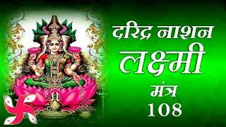 Lakshmi Daridra Nashan Mantra   लक्ष्मी दरिद्र नाशन मंत्र 108