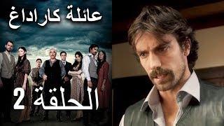 Mosalsal Ailat Karadag - عائلة كاراداغ - الحلقة 2