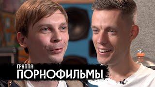 Группа «Порнофильмы» - песни о сегодняшней России / вДудь