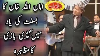 Amanullah Khan Ka Basant Ki Yad Main Gudi Bazi Ka Muzahira -  Mazaaq Raat - مذاق رات - Dunya News