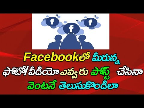 How To Enable/Disable Facebook Facial Recognition System For Privacy | Telugu Tech Trends