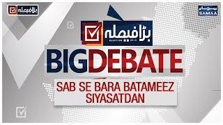 | Bara Muqabla | Big Debate | Special Transmission | SAMAA TV | 16 July 2018