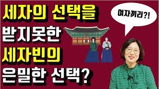 무려 세자빈이..!! 충격 조선시대 궁궐에서 일어난 사건
