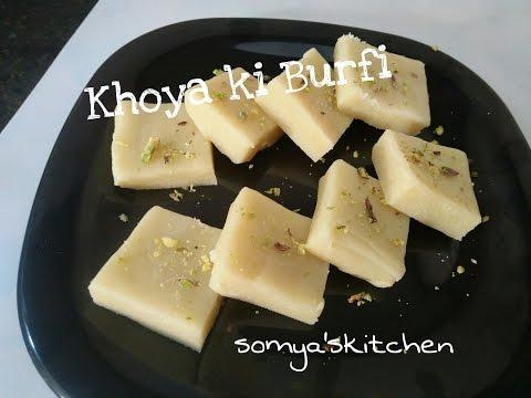 हलवाई जैसी खोये वाली सफ़ेद बर्फी घर पर 10 मिनट में बनायें ।Khoye ya Mawa Ki Burfi Recipefor beginners