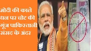 Pakistani Media Becomes Fan of Narendra Modi after Modi