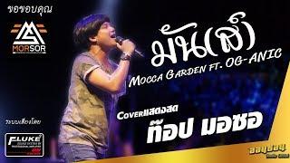 มัน(ส์) - Mocca Garden ft. OG-ANIC Coverแสดงสด ท๊อป มอซอ