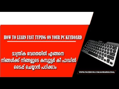 HOW TO LEARN FAST TYPING ON YOUR PC KEYBOARD {malayalam}