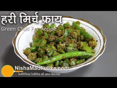 Hari Mirch Fry Recipe - Green chilli Fry - Fried Green Chilly Recipe
