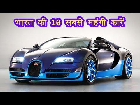 भारत की 10 सबसे महंगी कारें, कीमत और खासियत जानकर दंग रह जायेंगे
