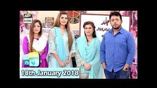 Good Morning Pakistan - 18th January 2018 - ARY Digital Show