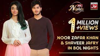 BOL Nights With Ahsan Khan   Shahveer Jafry    Noor Zafar Khan   25th July 2019   BOL Entertainment