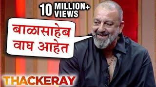 Sanjay Dutt's Emotional Reaction On Balasaheb Thackeray   बाळासाहेबांच्या आठवणीत रमला संजय दत्त