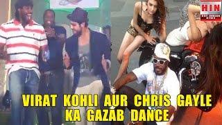 Cool Virat Kohli and Chris Gayle funny dance