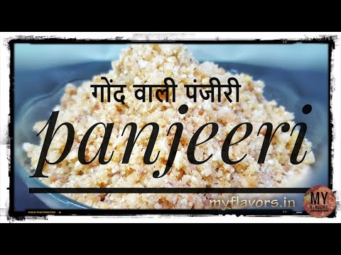 Panjeeri Recipe पंजीरी Panjiri-Winter Recipe/How to make panjiri for new mothers/confinement recipe