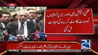 E-voting System To Be Introduced For Overseas Pakistanis | CJP Saqib Nisar | 24 News HD