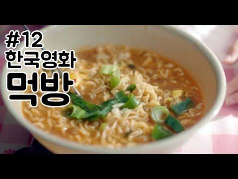 Xxx Mp4 한국영화 먹방 모음 12 Korean Movie Eating Scene Collection 3gp Sex
