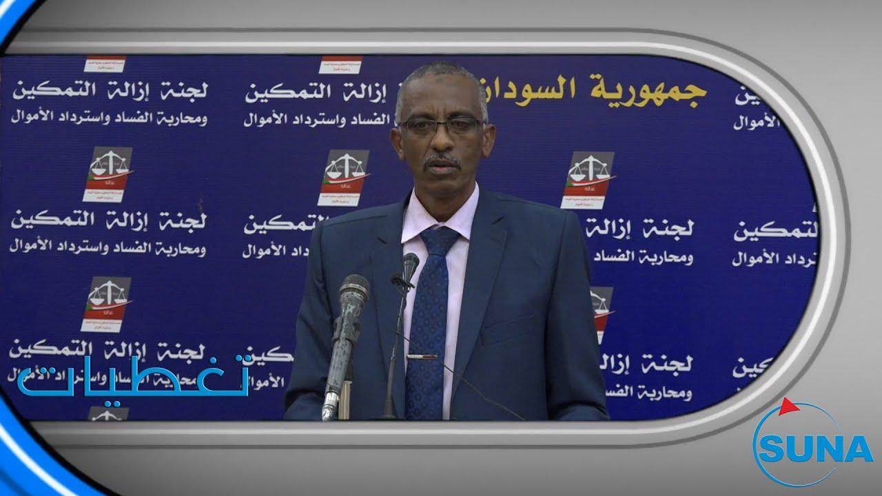 #السودان#سوناl مؤتمر صحفى للجنة ازالة التمكين -  الاستاذ/ وجدي صالح