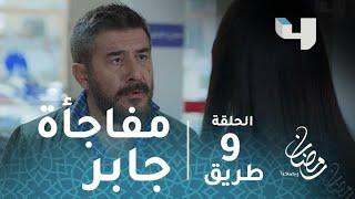 مسلسل طريق - الحلقة 9 - جابر ينهي زيارته لعبير بمفاجأة #رمضان_يجمعنا