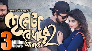 Cheleta Beyadob (2) Abaro | Tanjin Tisha | Afran Nisho | Bannah | Valentine Bangla Natok 2019