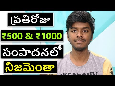 Earn ₹500 & ₹1000 Rs daily Home based online money Reality || in telugu