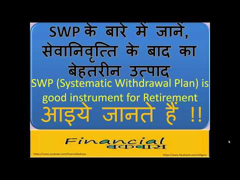 SWP (Systematic Withdrawal Plan) is good instrument for Retirement SWP के बारे में जानें