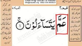 Quran in urdu Surah AN Naba 078 Ayat 001 Learn Quran translation in Urdu Easy Quran Learning
