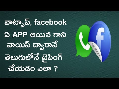 How to Type Telugu with Voice in Whaatsapp,Facebook,Other Apps