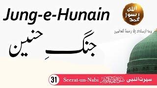 (31) Jung E Hunain - Seerat-un-Nabi ﷺ - Seerah In Urdu - IslamSearch.org