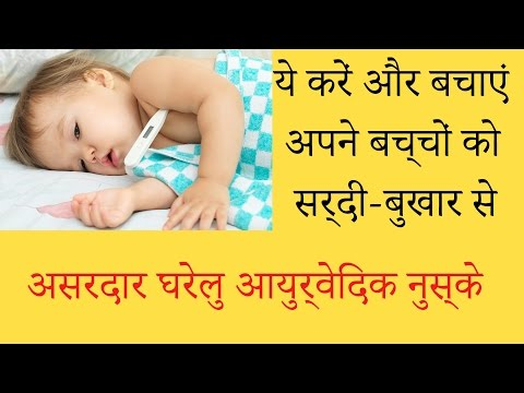 Home Remedy for Infant cold, cough and fever | यदि नवजात शिशु को हो जाये सर्दी, खासी, बुखार तो....