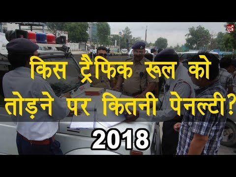 Traffic Challans 2018   By Ishan