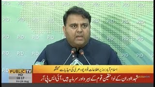 Information Minister Fawad Chaudhry press conference in Islamabad | 24 August 2018