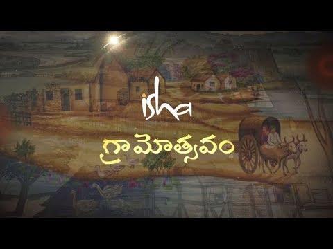 Isha Gramotsavam in Visakhapatnam - విశాఖపట్టణంలో జరగనున్న ఈశా గ్రామోత్సవం