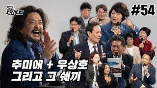 김어준의 다스뵈이다 54회 추미애 + 우상호 그리고 그 쉐끼