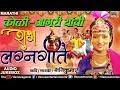 क ळ आगर य च श भ लग नग त Shubh Lagnageete Shanikumar JUKEBOX Marathi Lagnageete 2017 mp3