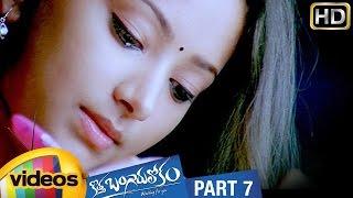 Kotha Bangaru Lokam Telugu Full Movie | Varun Sandesh | Swetha Basu Prasad | Part 7